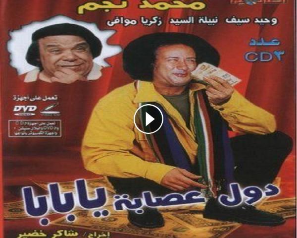 Dol 3esabah Ya Baba دول عصابة يا بابا