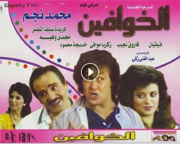 El-Khawafen الخوافين