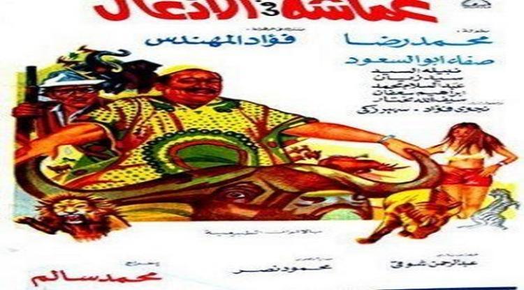 Amasha Fe Al Adghal (  عماشة فى الأدغال )
