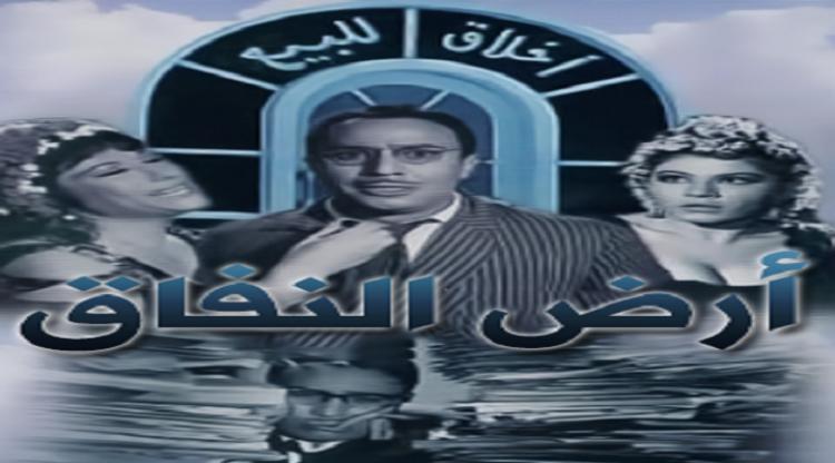 Ard El Nefaq ( أرض النفاق )