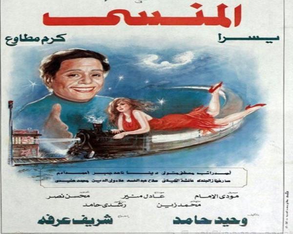 El Mansy ( المنسي )