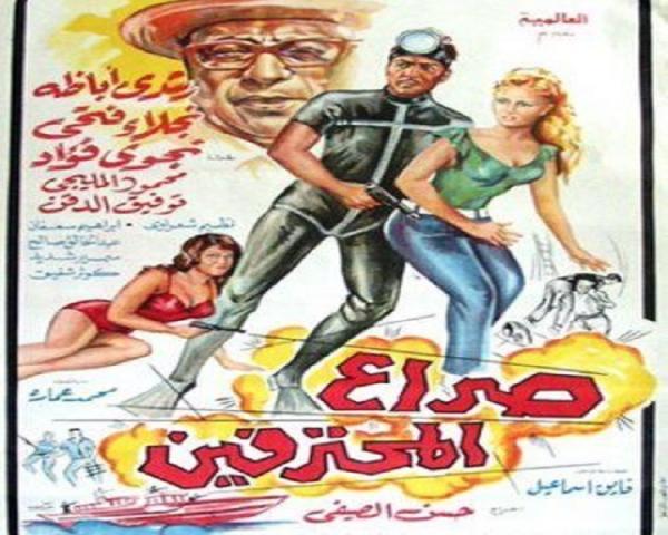 Seraa Al Mohtarefein  (صراع المحترفين )