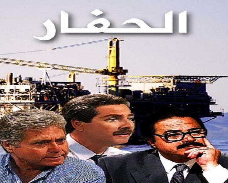 Al.Hfar.Ep2 ( الحلقة ٢ )