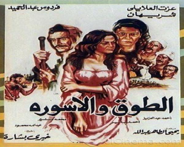 Al Touq Wel Eswera (الطوق و الاسوره )